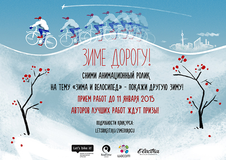 Участвуйте в конкурсе мультфильмов «Зиме дорогу!»