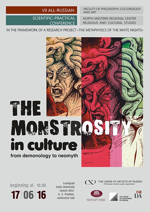 Конференция «Монструозность в культуре: от демонологии к неомифу»