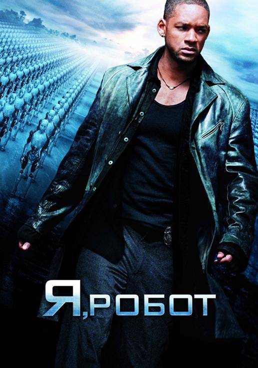 Фильм «Я, робот»