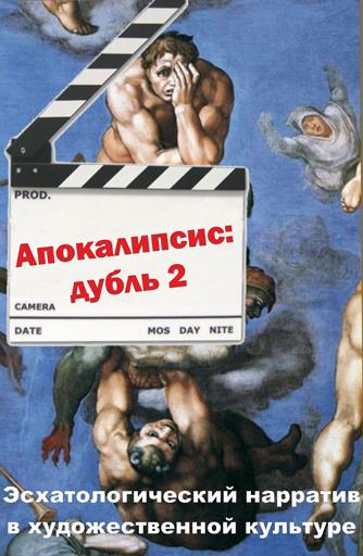 """Конференция """"Апокалипсис дубль 2: Эсхатологический нарратив в культуре"""""""