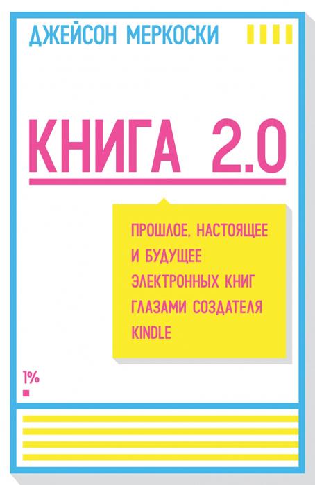 Джейсон Меркоски. Книга 2.0. Прошлое, настоящее и будущее электронных книг глазами создателя Kindle