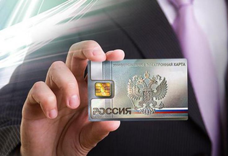 Российский электронный паспорт