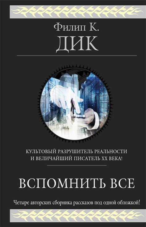 Филип К. Дик «Вспомнить всё»