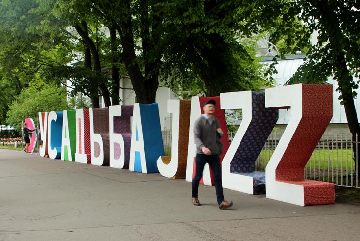 Усадьба-Jazz 2015 прошла в Петербурге