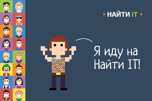 Форум Найти IT пройдет в Петербурге
