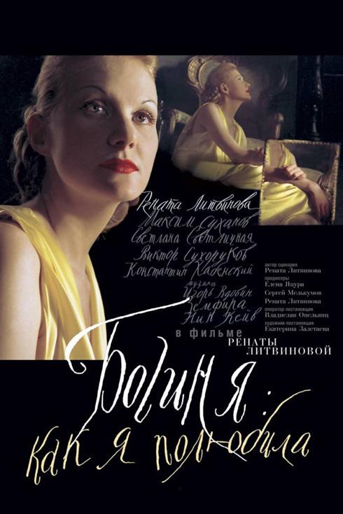 Фильм «Богиня: как я полюбила» Ренаты Литвиновой