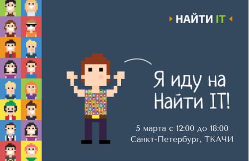 Форум для айтишников «Найти IT» пройдет в Петербурге 5 марта