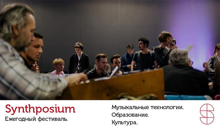 В Петербурге впервые пройдет фестиваль Synthposium