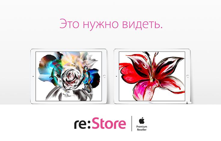 Re:Store приглашает в галерею цифрового искусства «Начните новое»