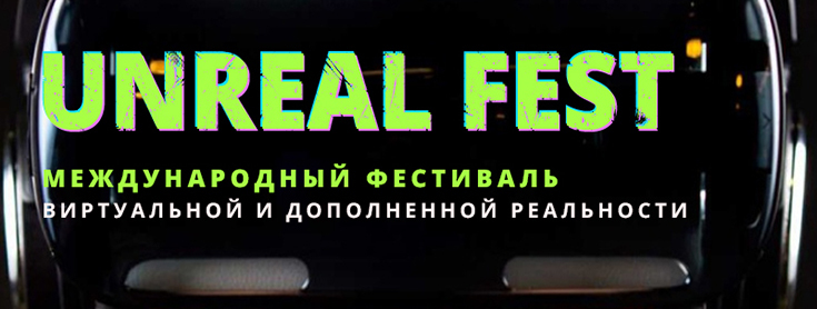 Фестиваль виртуальной и дополненной реальности UNREAL FEST пройдет в Петербурге