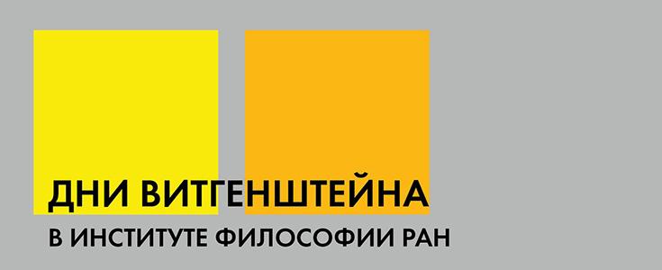 Дни Витгенштейна в Институте Философии РАН