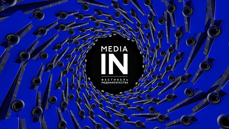 Фестиваль медиаискусства Media In