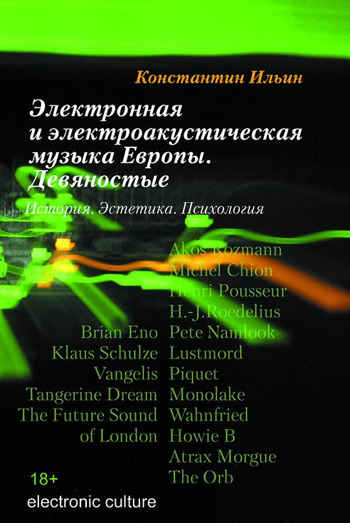 Книга «Электронная и электроакустическая музыка Европы. Девяностые